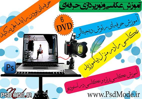 آموزش عکاسی و فتوشاپ