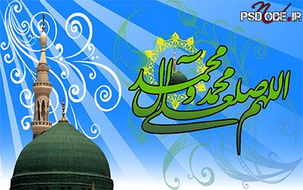 بنر لایه باز ولادت حضرت محمد
