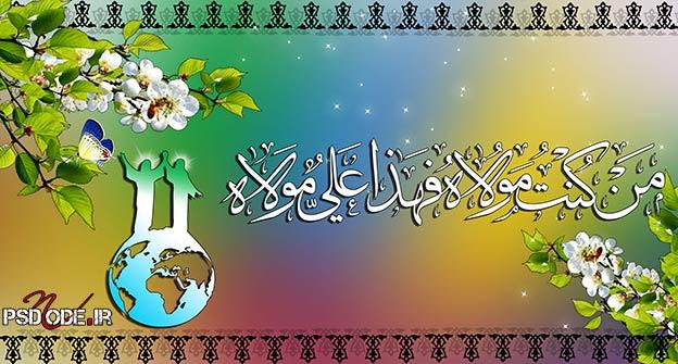 پوسترلایه باز عید غدیر