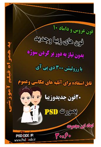 بک گراند آتلیه عروس و داماد10