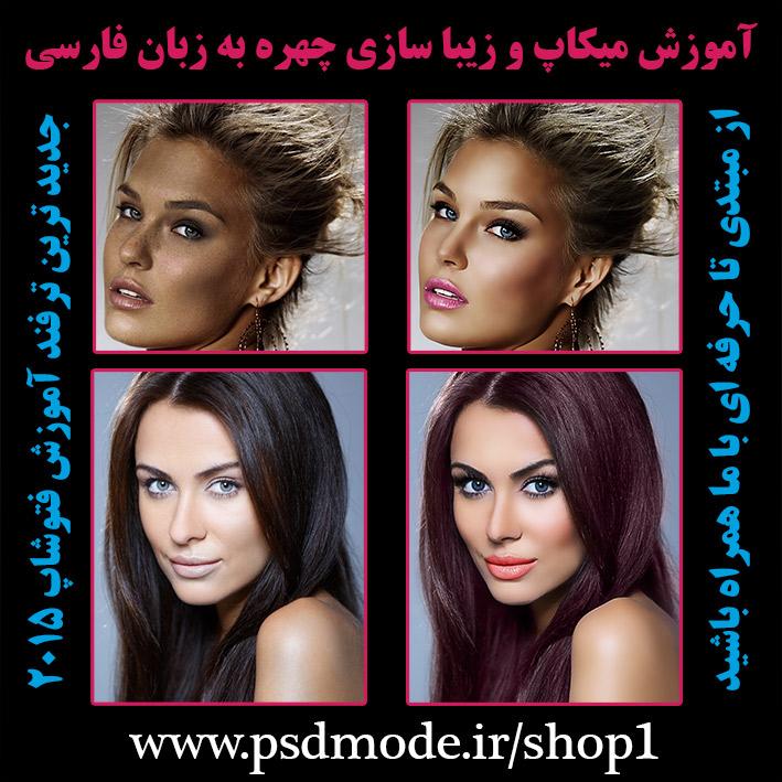 آموزش آرایش و زیبا سازی چهره در فتوشاپ