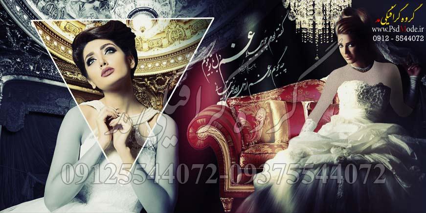 فون آتلیه عروس داماد فشن|گروه گرافیکی مد