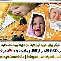 دانلود رایگان فون لایه باز آتلیه کودک