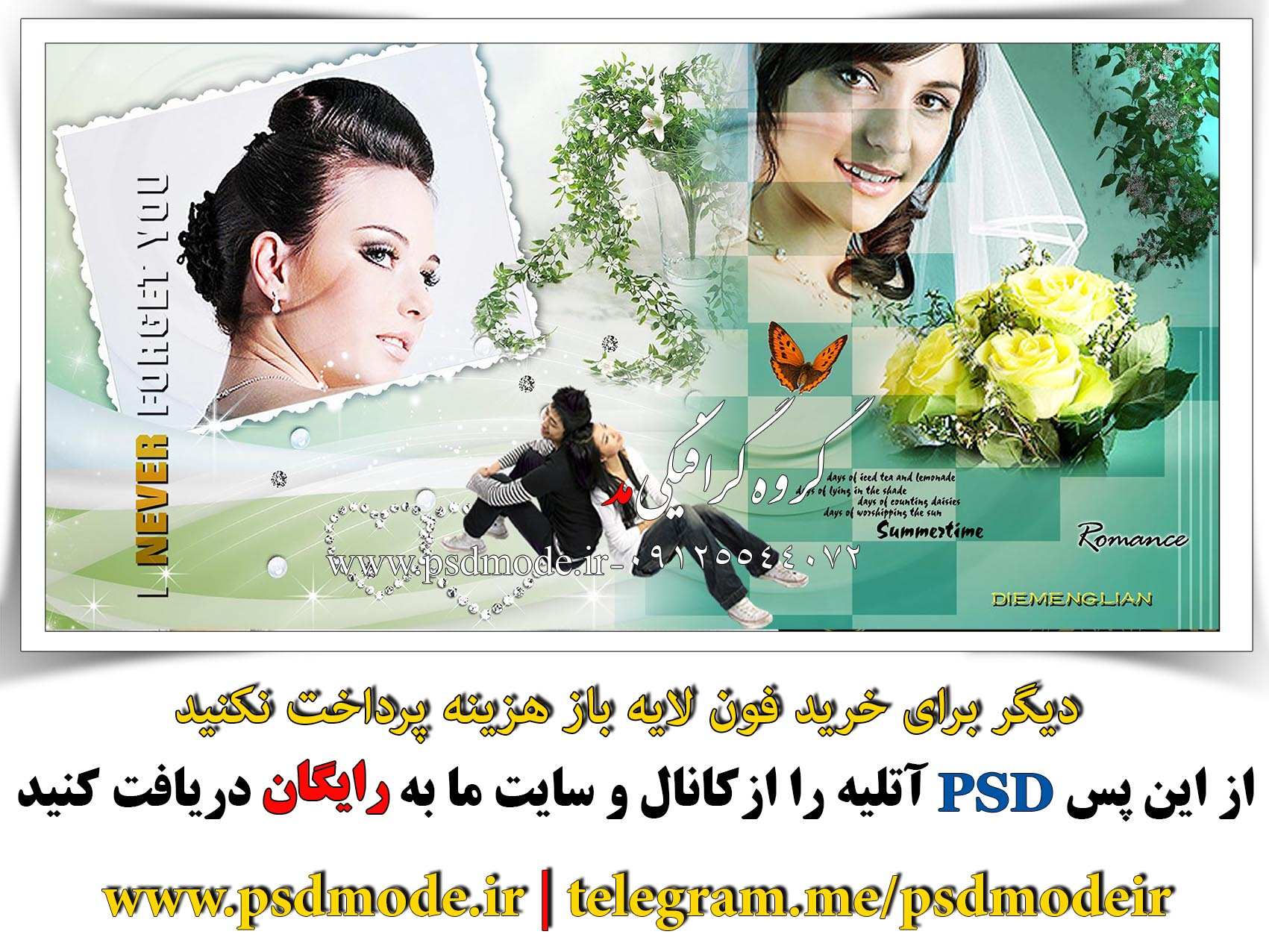 دانلود رایگان فون آلبوم ایتالیایی عروس و داماد ،گروه گرافیکی مد ، پی اس دی آتلیه