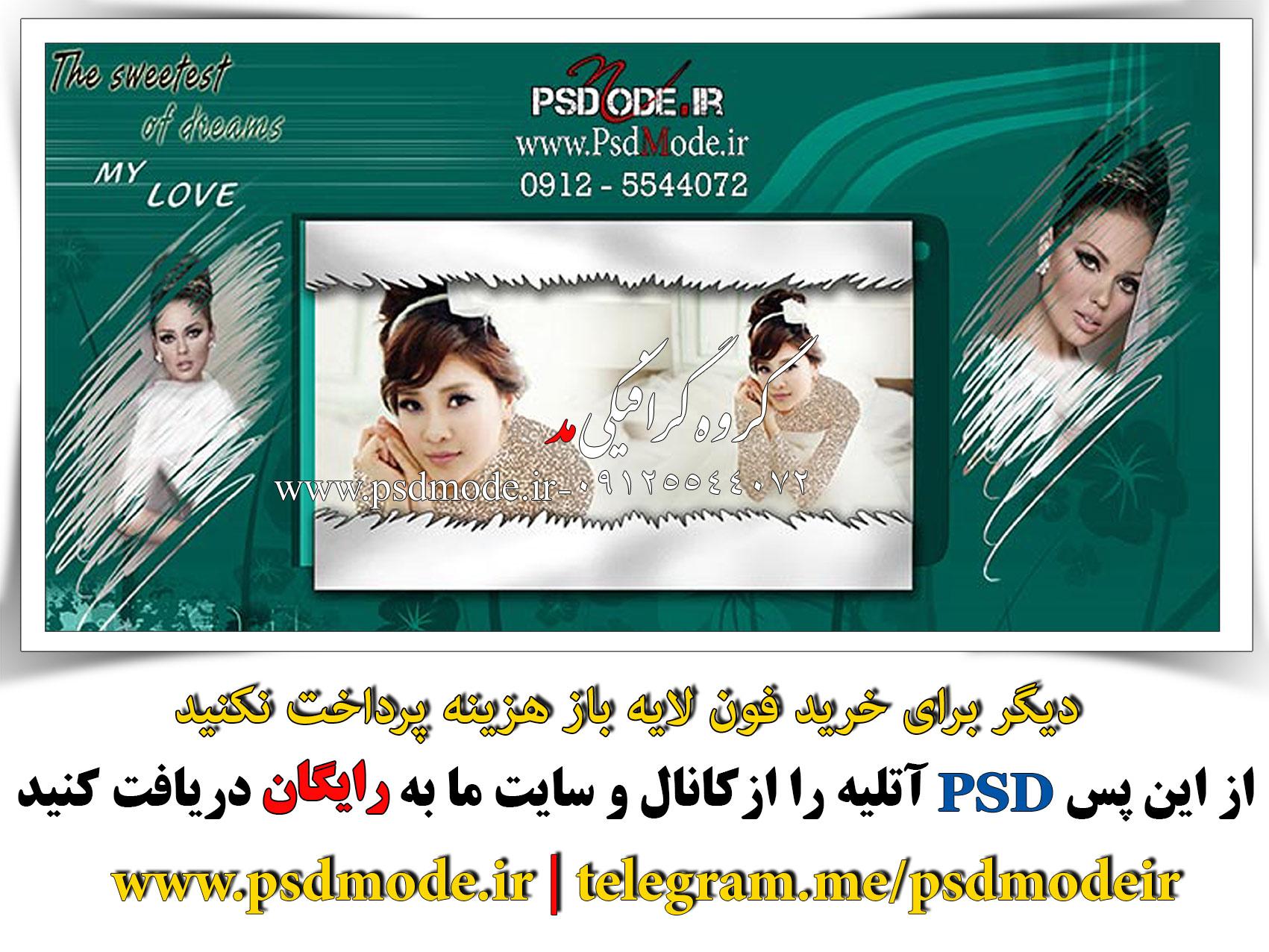 دانلود رایگان فون آلبوم ایتالیایی عروس و داماد