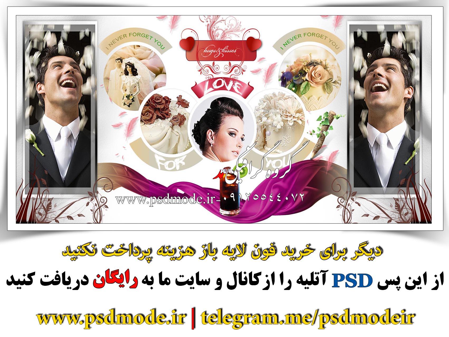 دانلود رایگان فون آلبوم دیجیتال عروس و داماد ،گروه گرافیکی مد ، پی اس دی آتلیه