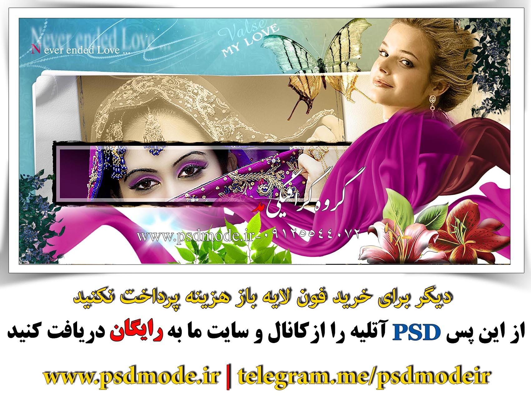 دانلود رایگان فون آلبوم عروس و داماد