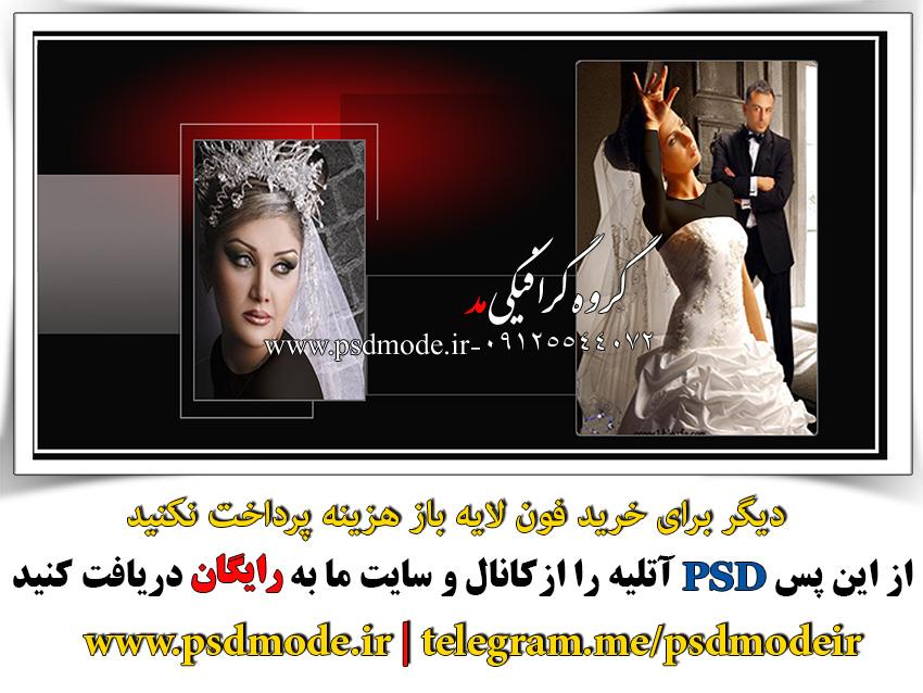 البوم دیجیتال عروس و داماد