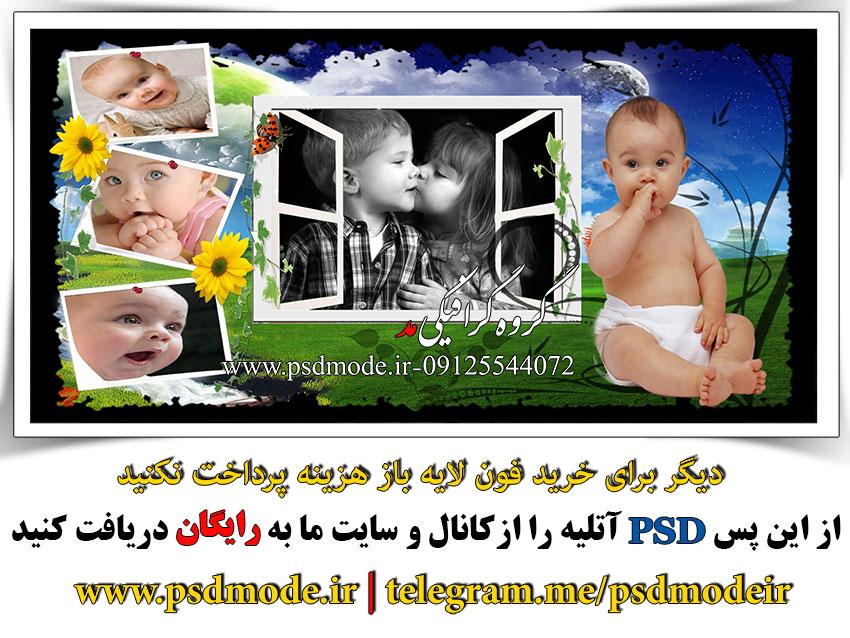 بک گراند آتلیه کودک