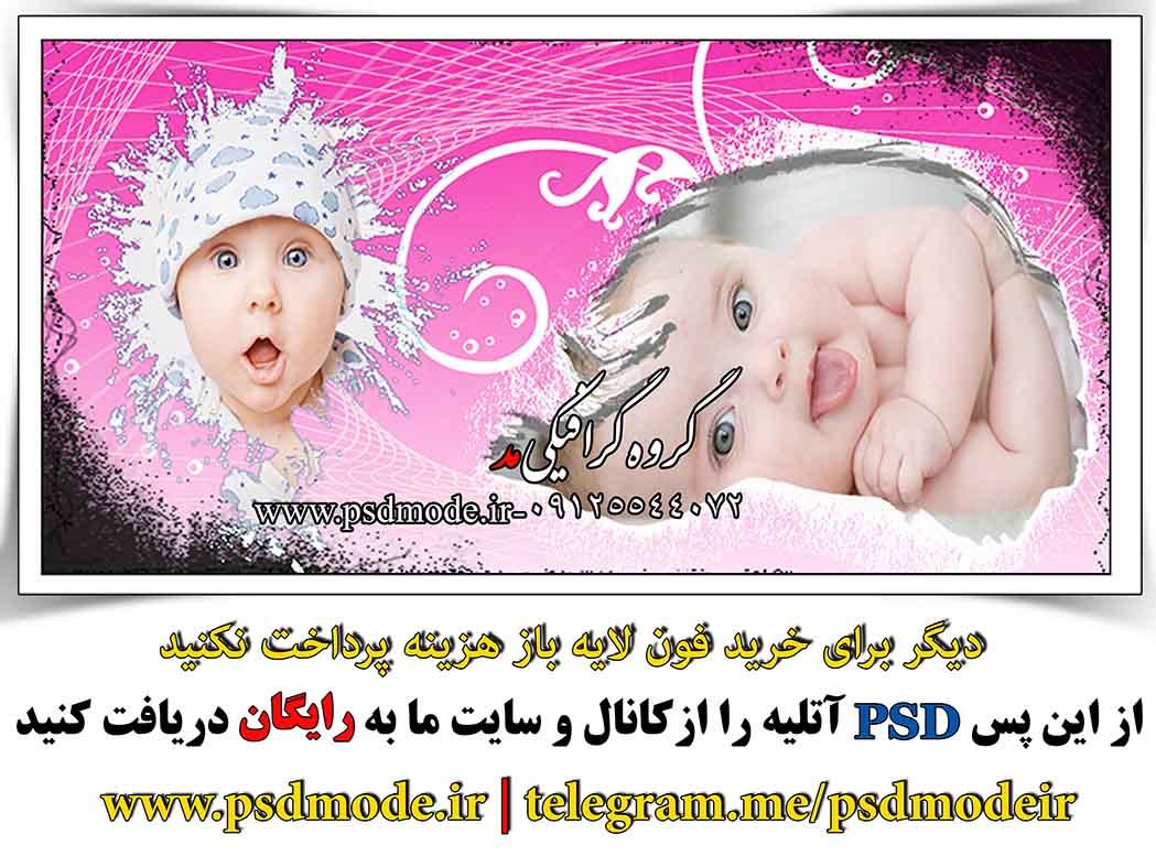 دانلود رایگان فون آتلیه کودک