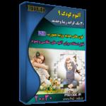 بک گراند آتلیه کودک ۹