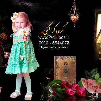 Image result for فون شب یلدا