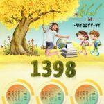 دانلود-تقویم-۹۸