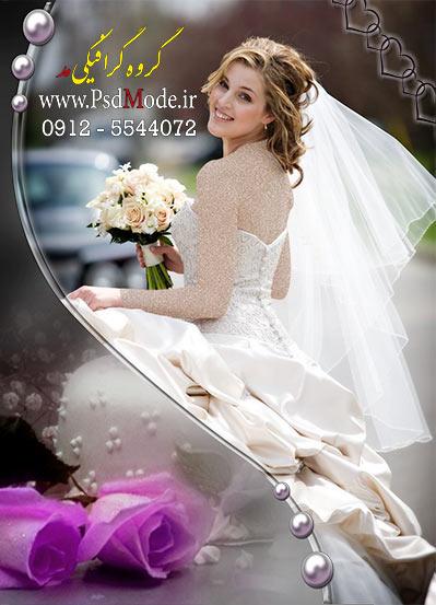 قاب لایه باز عروس و داماد