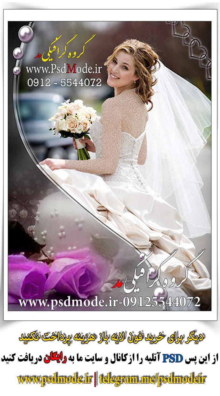 آلبوم ایتالیایی عروس و داماد