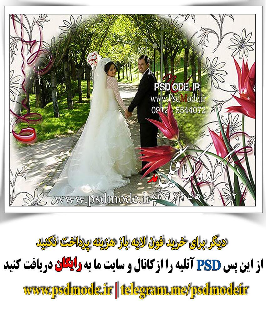 پی اس دی آتلیه عروس
