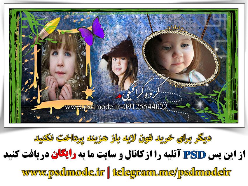 دانلود رایگان بک گراند فتوشاپ عکس کودک