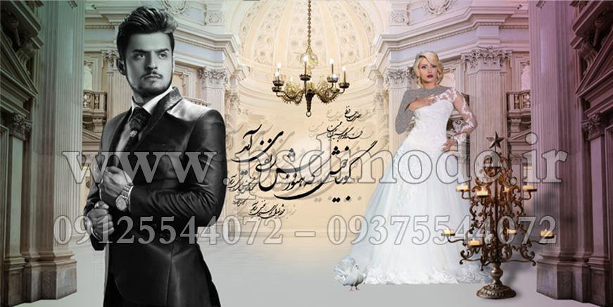 فون وایت روم عروس