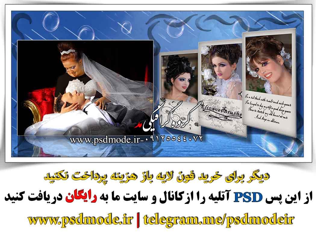 دانلود آلبوم دیجیتال عکس عروس و داماد با فرمت psd