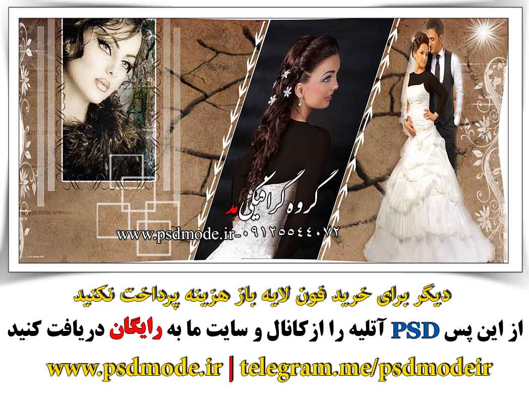 آتلیه دیجیتال عکس عروس