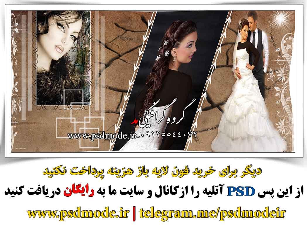 آتلیه دیجیتال عکس عروس و داماد
