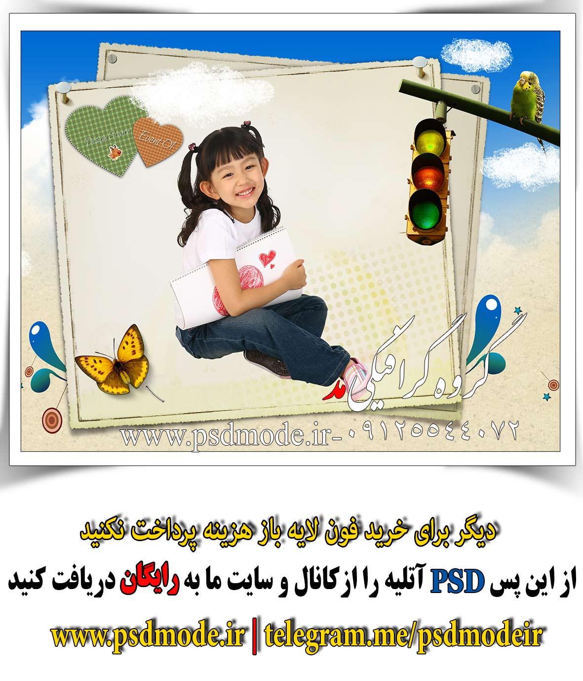 دانلود رایگان فون بک گراند آتلیه کودک
