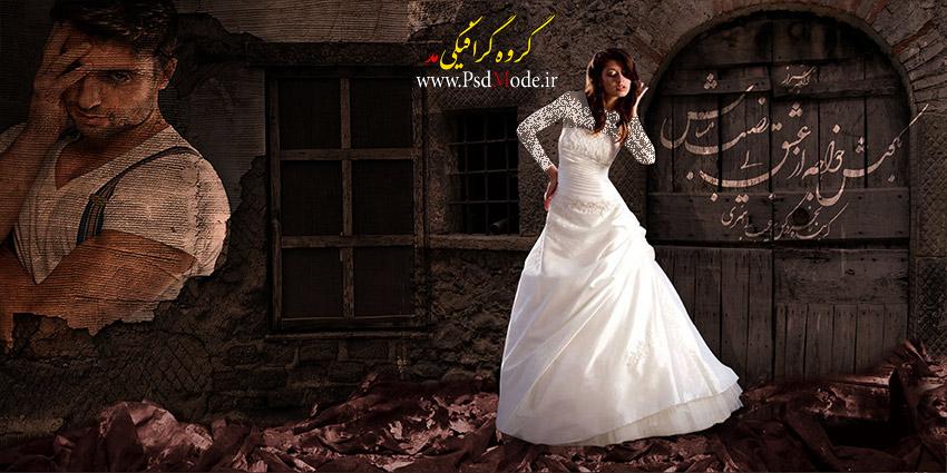 فون فتوشاپی لایه باز عروس داماد