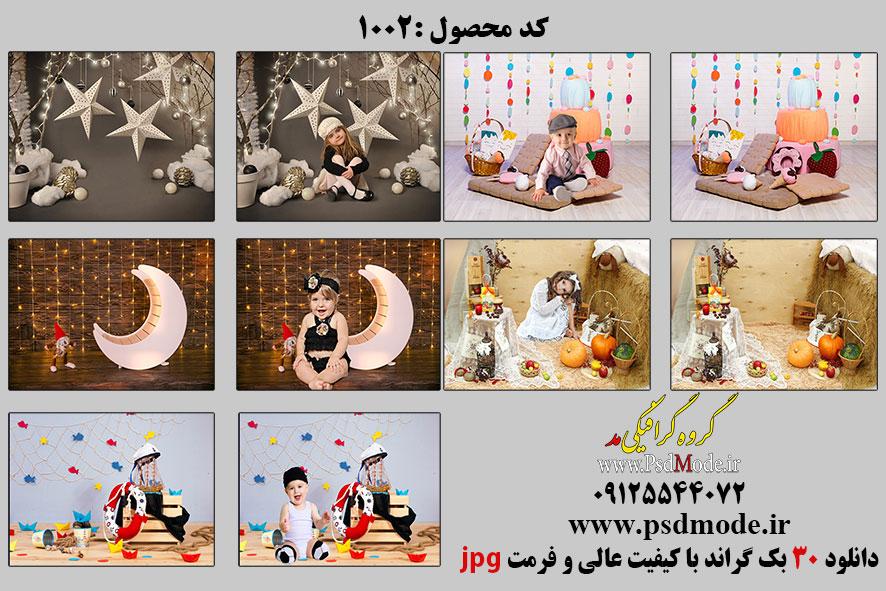 بک گراند کودک آتلیه عکس