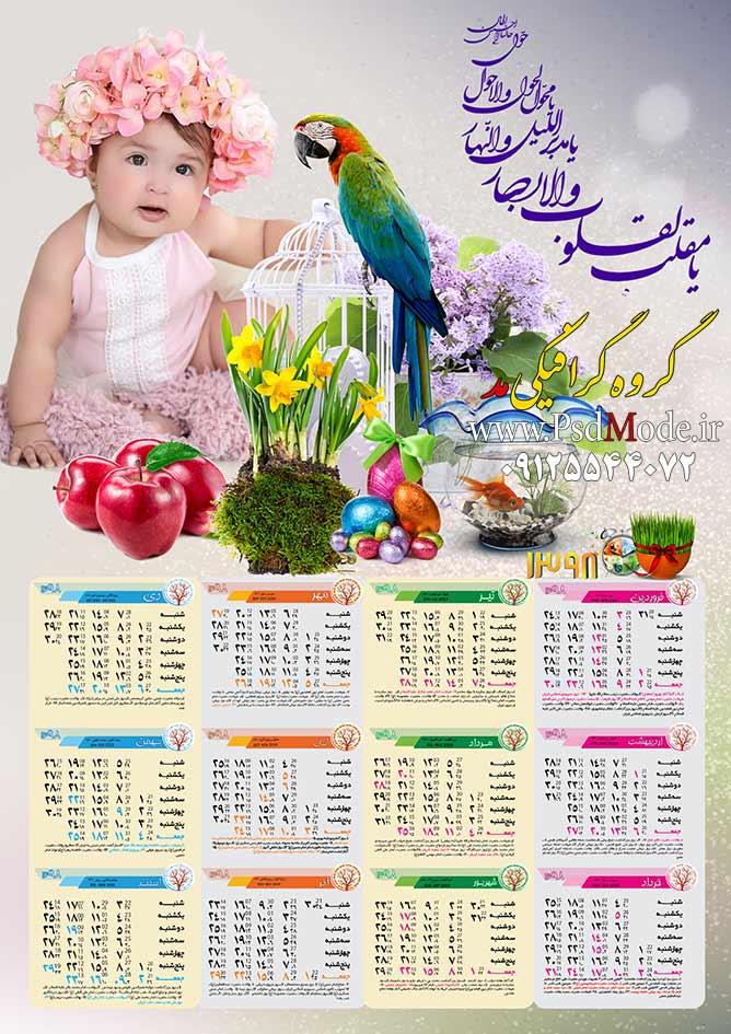 تقویم لایه باز 1398